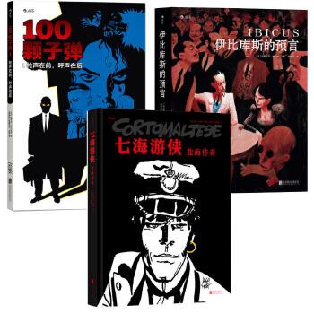七海游侠:盐海传奇+100颗子弹+伊比库斯的预言(全3册) 小人物如何在大时代的夹缝中求生书籍畅销,团购优惠哦