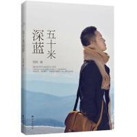 火热促销 五十米深蓝 刘同 9787544735742 译林出版社 正品 枫林苑图书专营店
