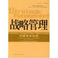 战略管理:创建竞争优势 9787500569565