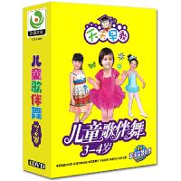 儿童歌伴舞-3-4岁4DVD舞蹈教学真人早教光盘儿歌教育碟片