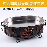 商用海鲜大咖盘不锈钢海鲜盘长方形酒精木炭烤鱼炉小龙虾盘圆形锅