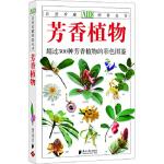 芳香植物:超过300种芳香植物的彩色图鉴―自然珍藏图鉴丛书