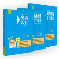 奥数教程六年级(第七版)套装(教程+能力测试+学习手册全3册)