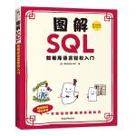 图解SQL―数据库语言轻松入门