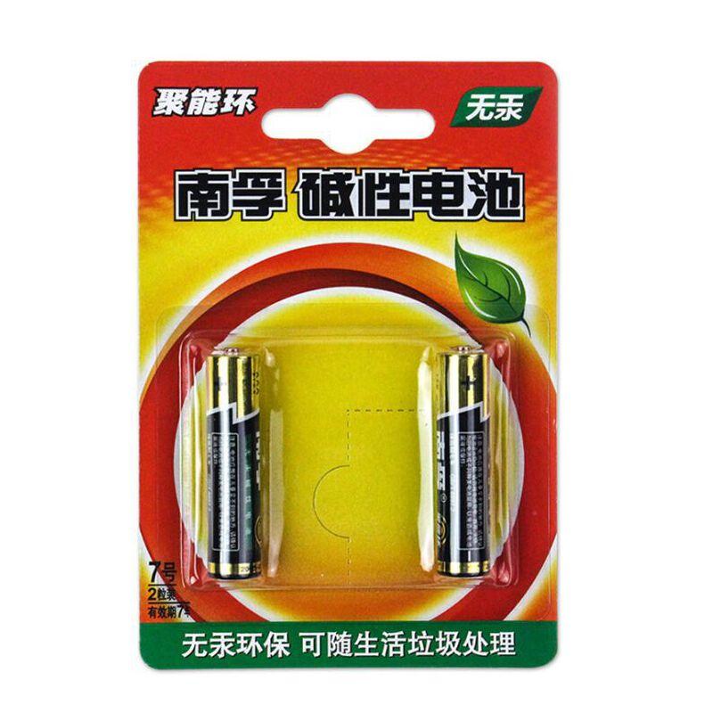 南孚电池 7号电池 无汞碱性干电池 7号2节装 AAA LR03遥控器玩具电池 全场满50元包邮,新疆西藏除外
