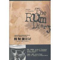 封面有磨痕朗姆酒日记 (美)亨特・汤普森 9787549509027 广西师范大学出版社