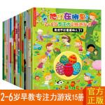 他们在哪里2-6岁幼儿专注力训练游戏书伊丽莎白.克拉里40年育儿经验儿童绘本故事书 比利时经典儿童绘本故事书籍