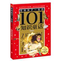 皇冠珍藏版・影响孩子一生的101个知识童话(注音版):火星卷