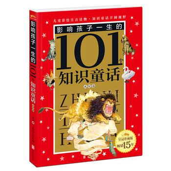 皇冠珍藏版·影响孩子一生的101个知识童话(注音版):火星卷