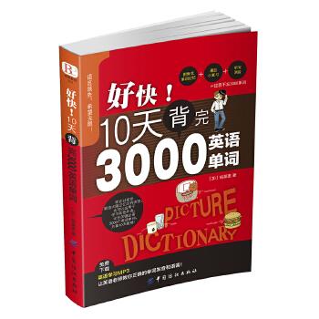 好快!10天背完3000英语单词(pdf+txt+epub+azw3+mobi电子书在线阅读下载)