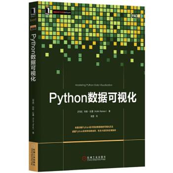 Python数据可视化(pdf+txt+epub+azw3+mobi电子书在线阅读下载)