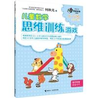 何秋光儿童数学思维训练游戏4―5岁2