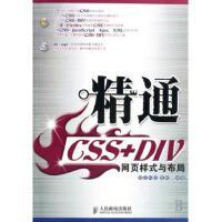 精通CSS+DIV网页样式与布局(附光盘) 曾顺