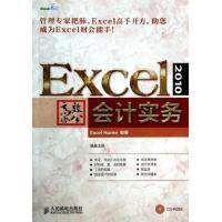Excel2010高效办公(附光盘会计实务) Excel Home