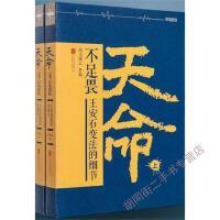 【二手旧书8成新】天命不足畏 高天流云 北京联合出版公司 9787550249264