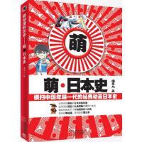 萌 日本史--横扫中国年轻一代的经典动漫日本史
