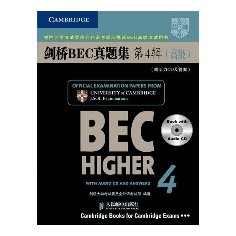 剑桥BEC真题集 第4辑(高级)(附听力CD及答案)