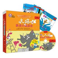 大猫英语分级阅读二级2 Big Cat(适合小学二、三年级 读物8册+家庭阅读指导+MP3光盘)点读版