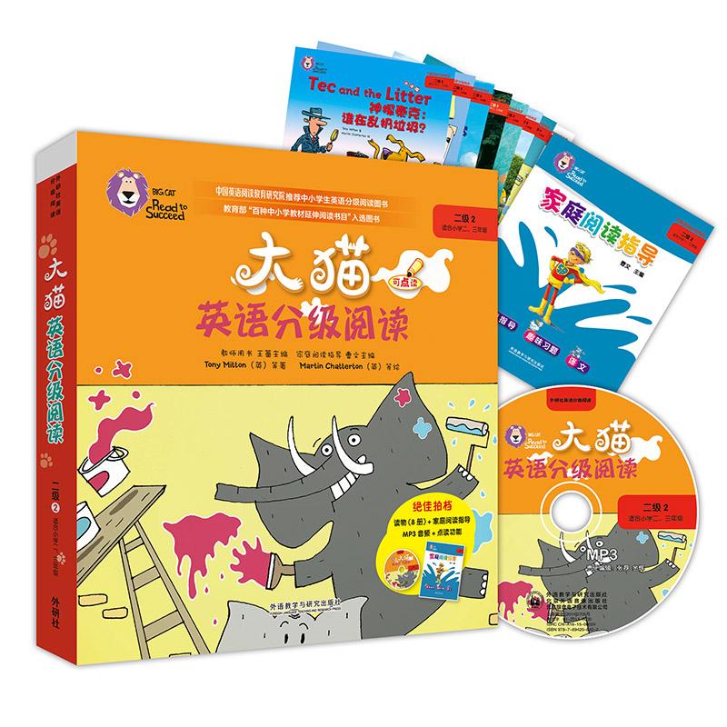 """大猫英语分级阅读二级2 Big Cat(适合小学二、三年级 读物8册+家庭阅读指导+MP3光盘)点读版 教育部重点课题 """"中国中小学生英语分级阅读体系标准研制"""" 实验用书,为4-15岁中国少年儿童家庭英语阅读提供全面解决方案"""