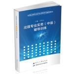 出版专业实务(中级)辅导训练