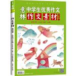 意林作文素材版合订本总第45卷(18年10期-12期)(升级版)