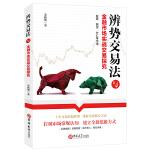 辨势交易法与金融市场实战交易探究