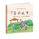 善的故事:让孩子受用一生的美德故事