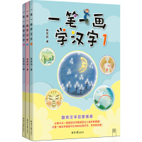 一笔一画学汉字(套装,全3册)随书赠送精美写字本