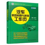 汽车底盘构造与拆装工作页(第3版)