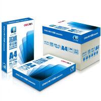 得力92609复印纸 70g多功能蓝标a4白色5包装双面打印