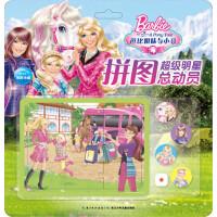 芭比・超级明星拼图总动员:芭比姐妹与小马