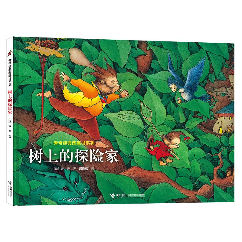 旁帝经典系列:树上的探险家 来自外太空的想象,给你一本旁帝,还你一个想象力高手+故事神童。