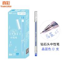 真彩 钻石头中性笔 蓝色0.5mm(单支)大容量一体式 水笔/签字笔/碳素笔 GP128 当当自营