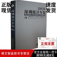 2020深圳统计年鉴-正版现货