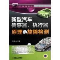 新型汽车传感器、执行器原理与故障检测