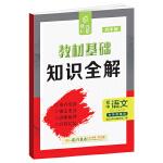 状元秘籍初中语文教材基础知识全解