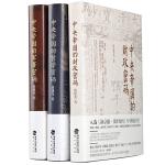 中央帝国密码三部曲(财政密码,哲学密码,军事密码)