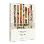 """泰和宜山会语 法数钩玄-经典维新(第一辑)-""""六艺论""""的首次公开宣讲"""