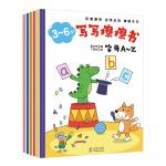 童立方・3~6岁写写擦擦书(全6册)