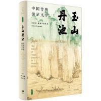 玉山丹池(中国传统游记文学)(精) 上海人民出版社