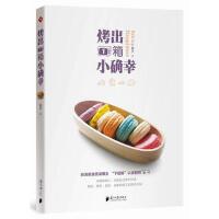 烤出1箱小确幸(货号:A2) 9787549109807 广东南方日报出版社 笛子