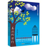 美丽的契约 9787807691808 宋方金 时代出版传媒股份有限公司,北京时代华文书局