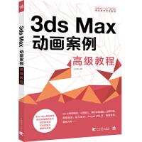"""中国高校""""十二五""""数字艺术精品课程规划教材-3ds Max动画案例高级教程"""