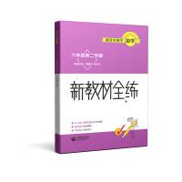 跟着名师学数学 新教材全练 六年级第二学期(根据最新的上海市中小学数学《课程标准》以及《考试大纲》为依据编写,配套《跟