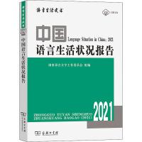 中国语言生活状况报告 2021 商务印书馆