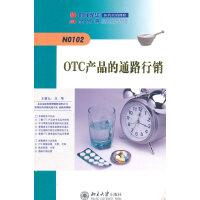 NO102:OTC产品的通路行销(软件)