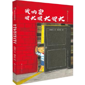 """我的家很大很大很大 (""""童年中国""""原创图画书系列。这部绘本用诗意、灵动的语言和想象力丰富的画面,把父母对孩子的爱表现得淋漓尽致。)"""