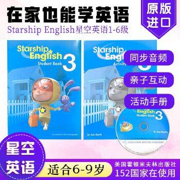 星空英语+外星兔子访地球国际英语家庭教育系列图书 3级 1书+2练习册+CD
