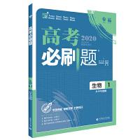 理想树67高考2020新版高考必刷题 生物1 分子与细胞 高考专题训练