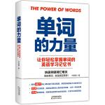 单词的力量